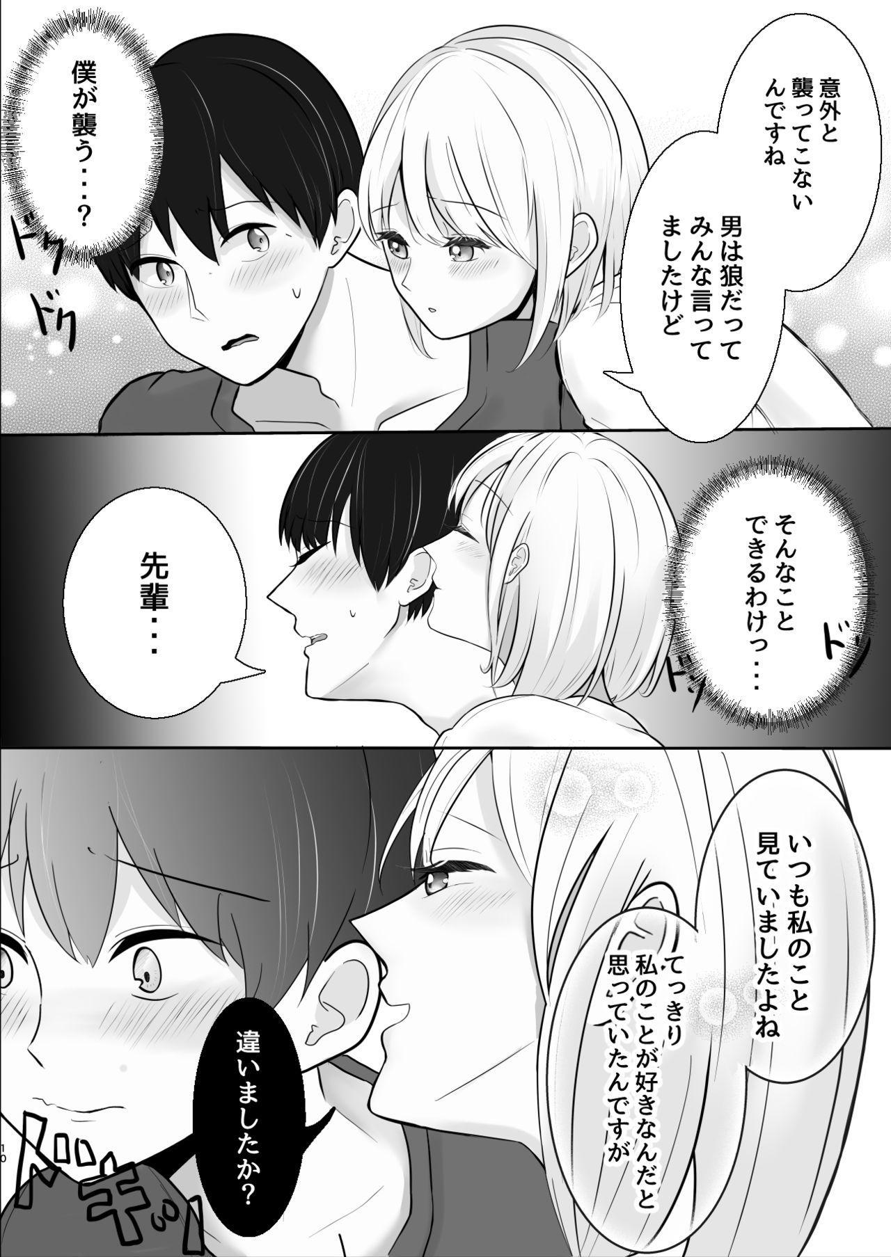 大人しい後輩に攻められイキ狂う話 10