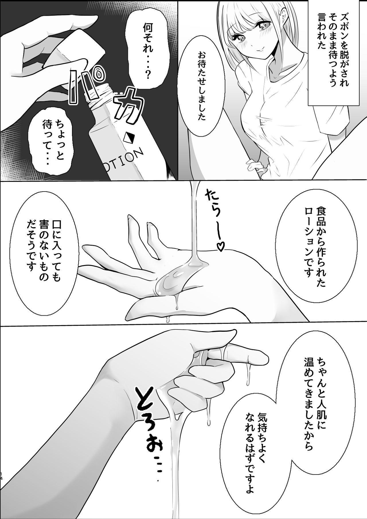 大人しい後輩に攻められイキ狂う話 14