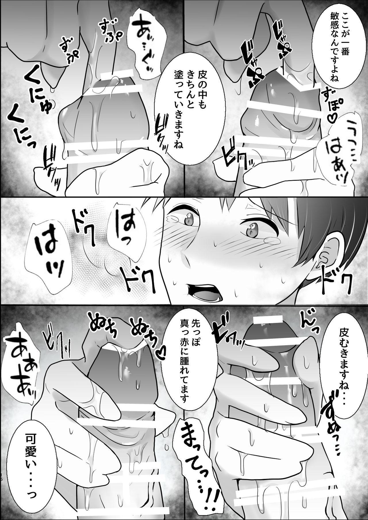 大人しい後輩に攻められイキ狂う話 16