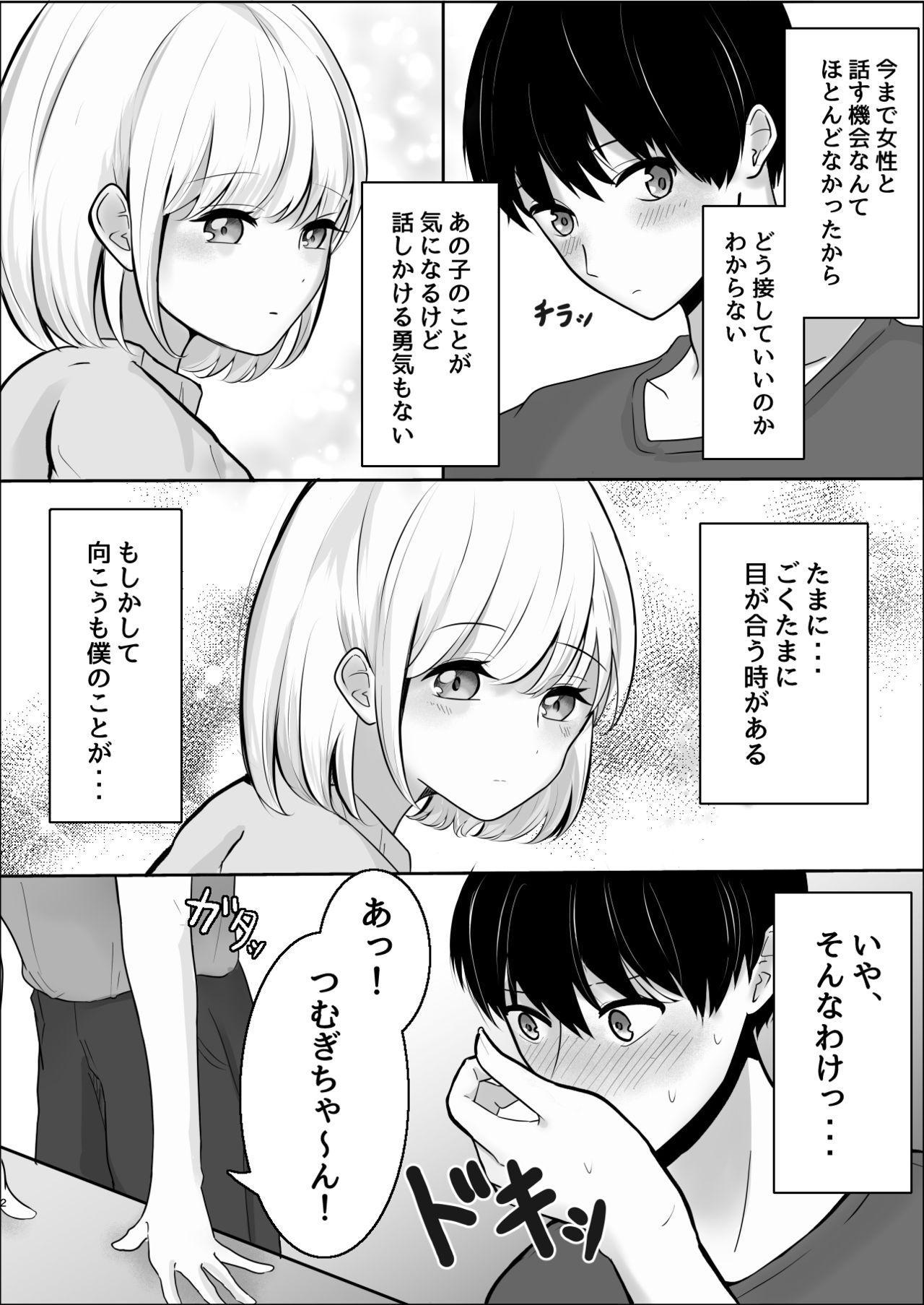 大人しい後輩に攻められイキ狂う話 2