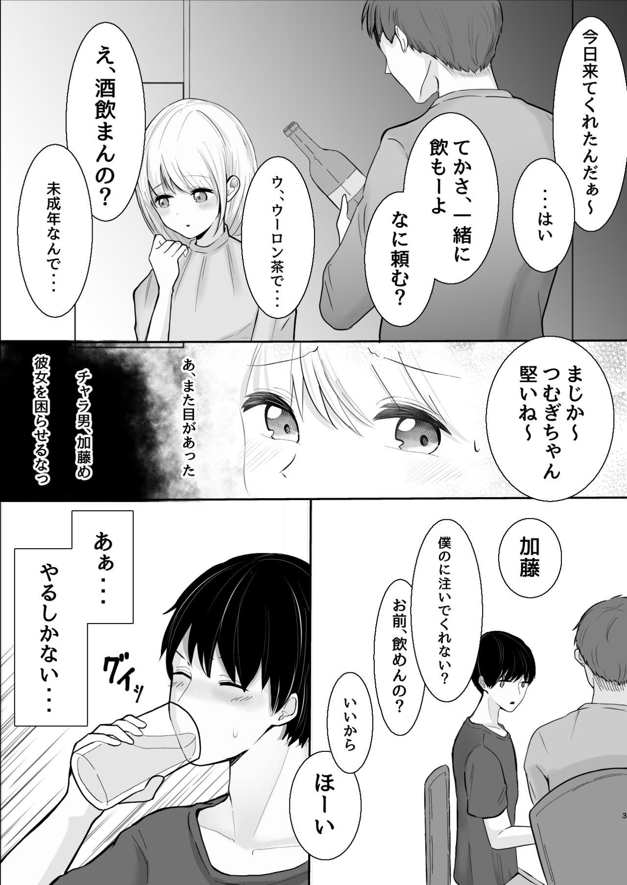 大人しい後輩に攻められイキ狂う話 3
