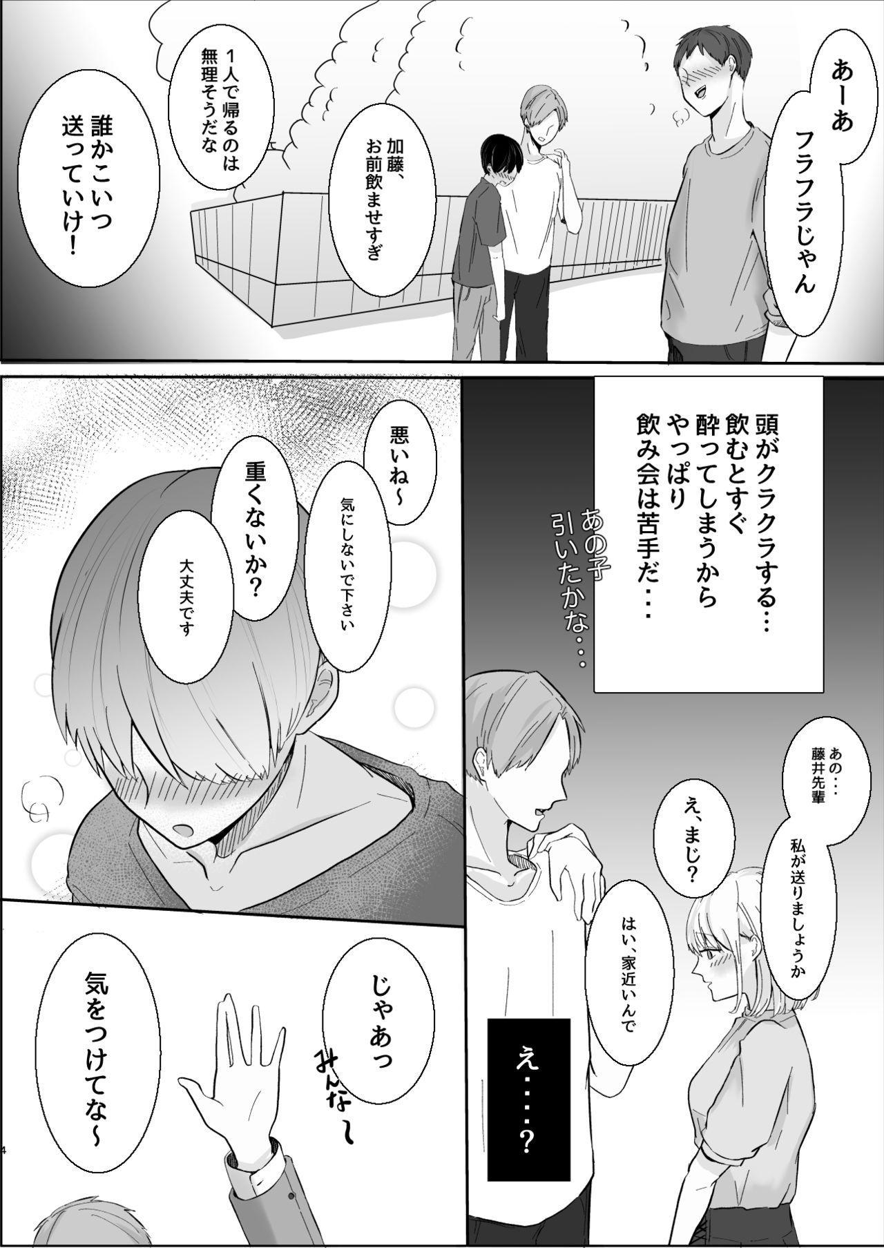 大人しい後輩に攻められイキ狂う話 4