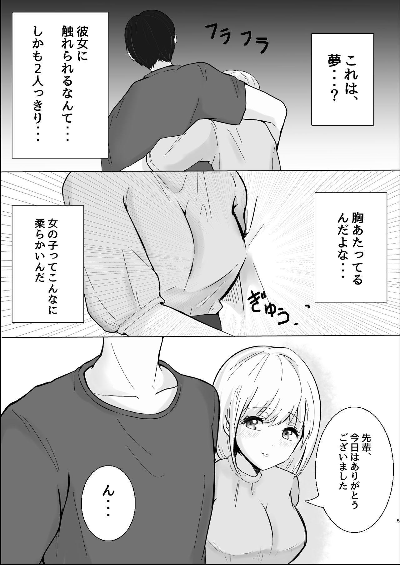 大人しい後輩に攻められイキ狂う話 5