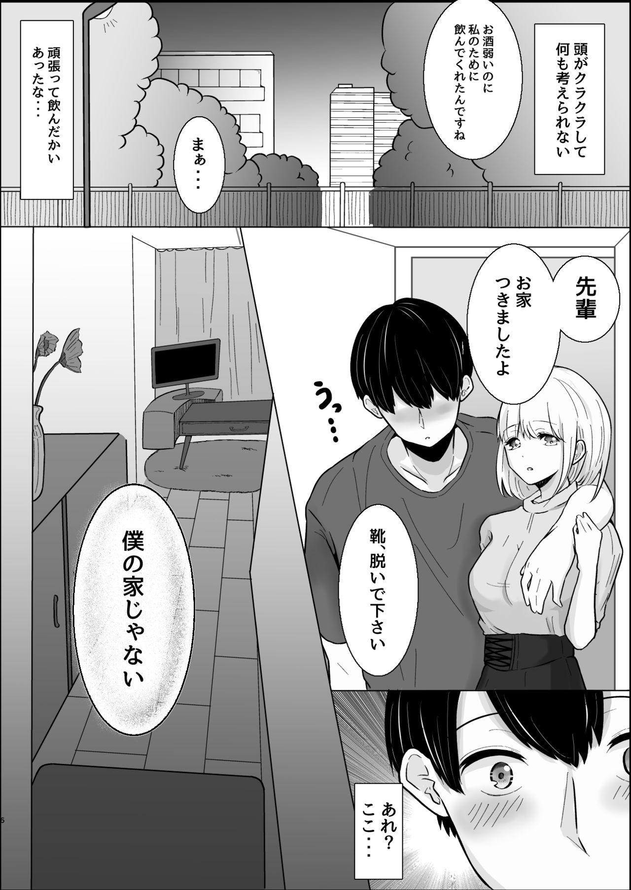 大人しい後輩に攻められイキ狂う話 6