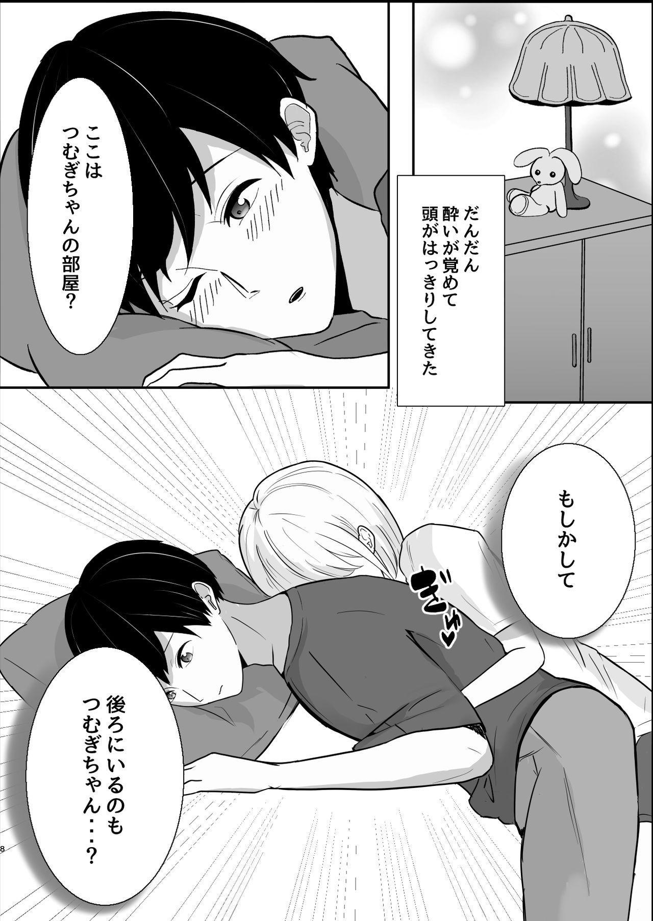 大人しい後輩に攻められイキ狂う話 8