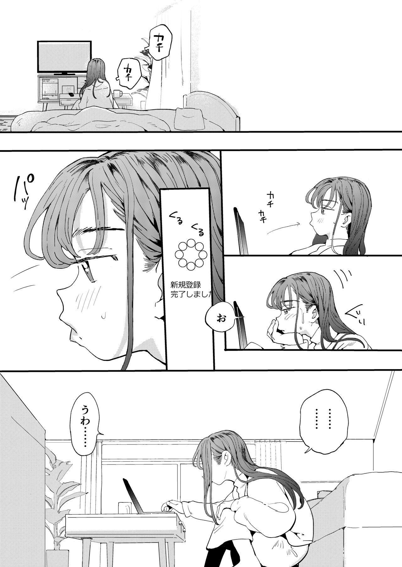 ●●●rちんこを頼みたいお姉さん 9