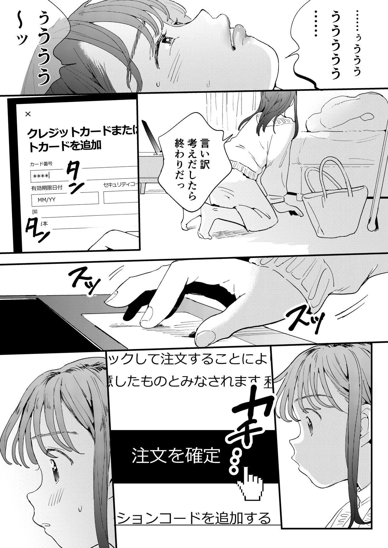 ●●●rちんこを頼みたいお姉さん 13