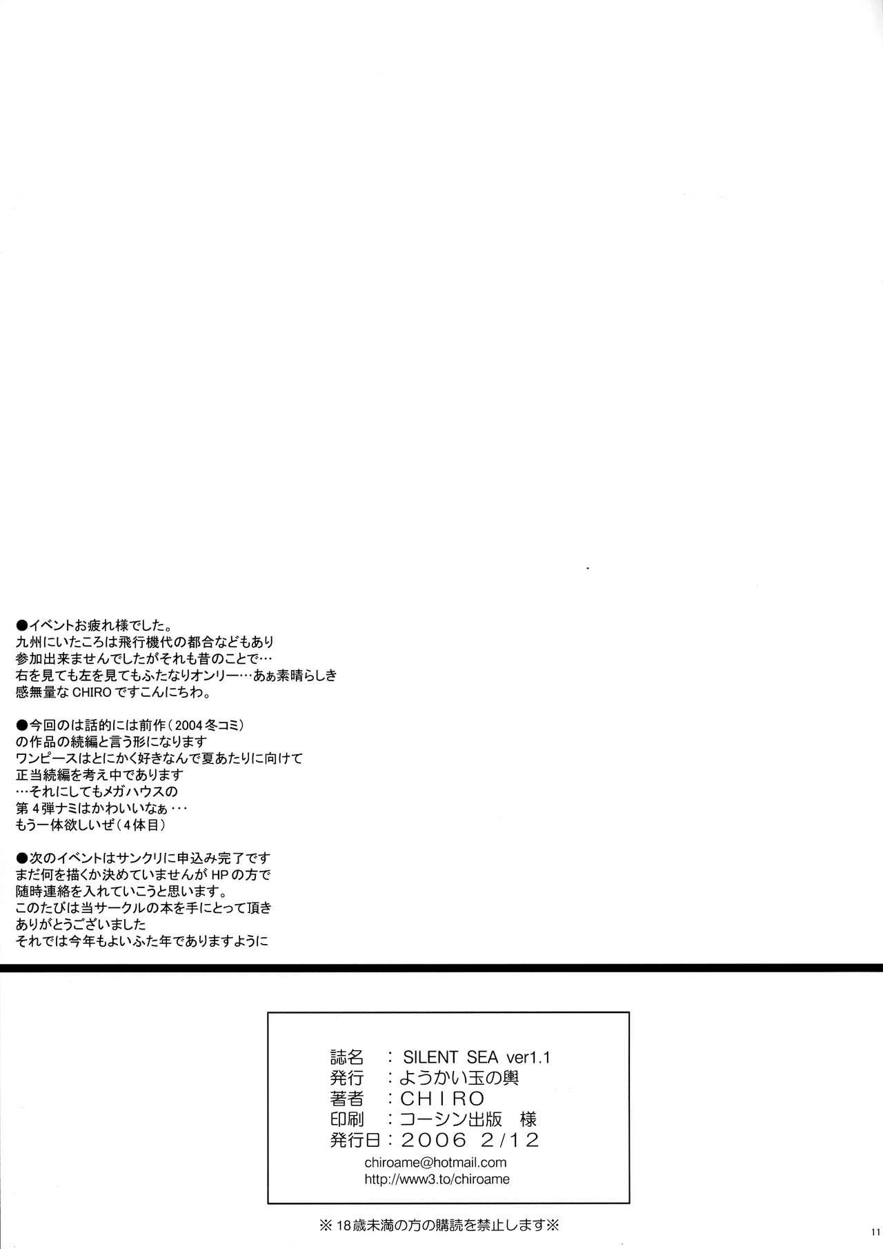 SILENT SEA vol.1.1 10