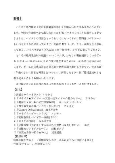"Paizuri Senmon Zasshi ""Zettai Chichi Kyousha"" Vol. 4 3"