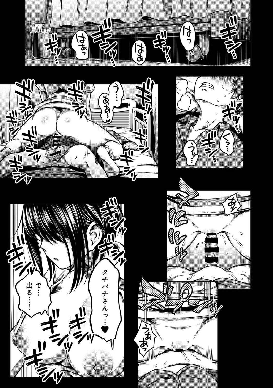 Sakusei Byoutou 33