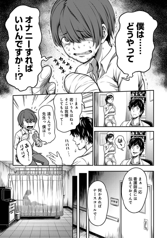 Sakusei Byoutou 3