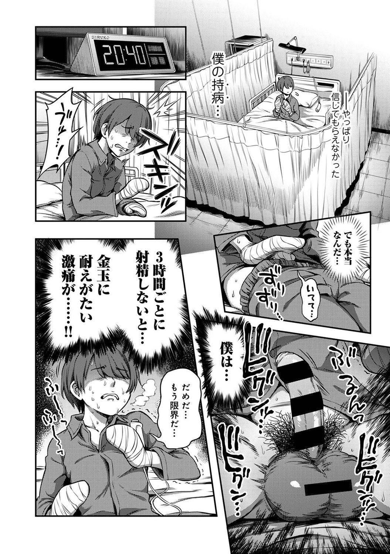 Sakusei Byoutou 4