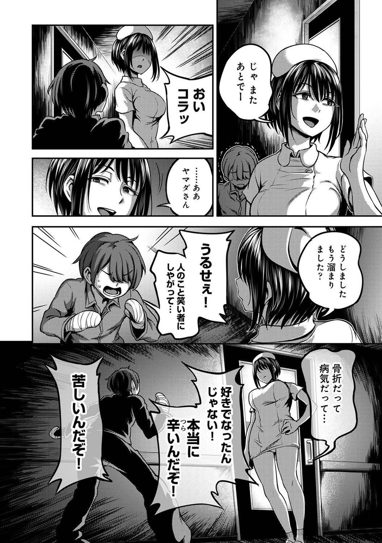 Sakusei Byoutou 52