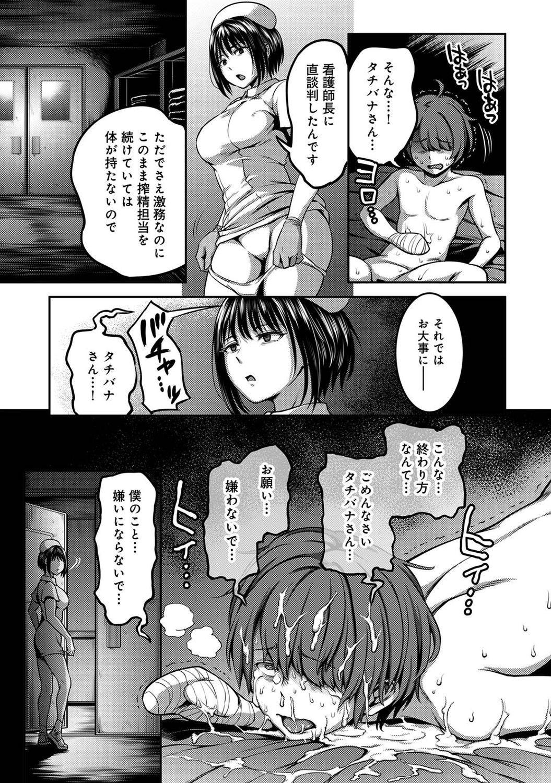 Sakusei Byoutou 65