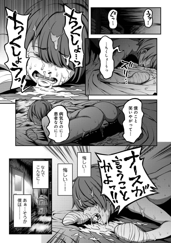 Sakusei Byoutou 67
