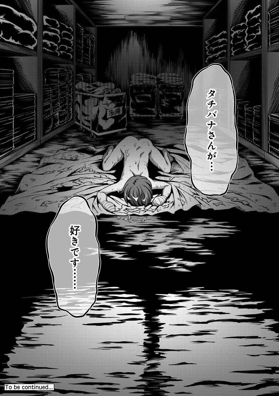 Sakusei Byoutou 68