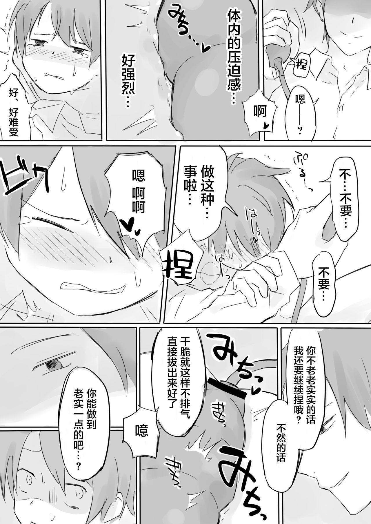 Anal Hirogete Zenritsusen Ryoujoku 4