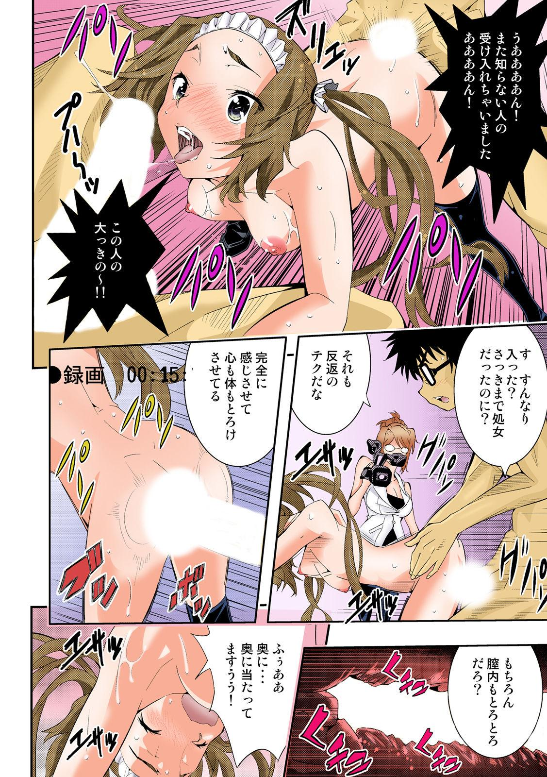 The King of Immortality 〜Get fucked up! The Star of the AV World!〜 【Full Color】 124