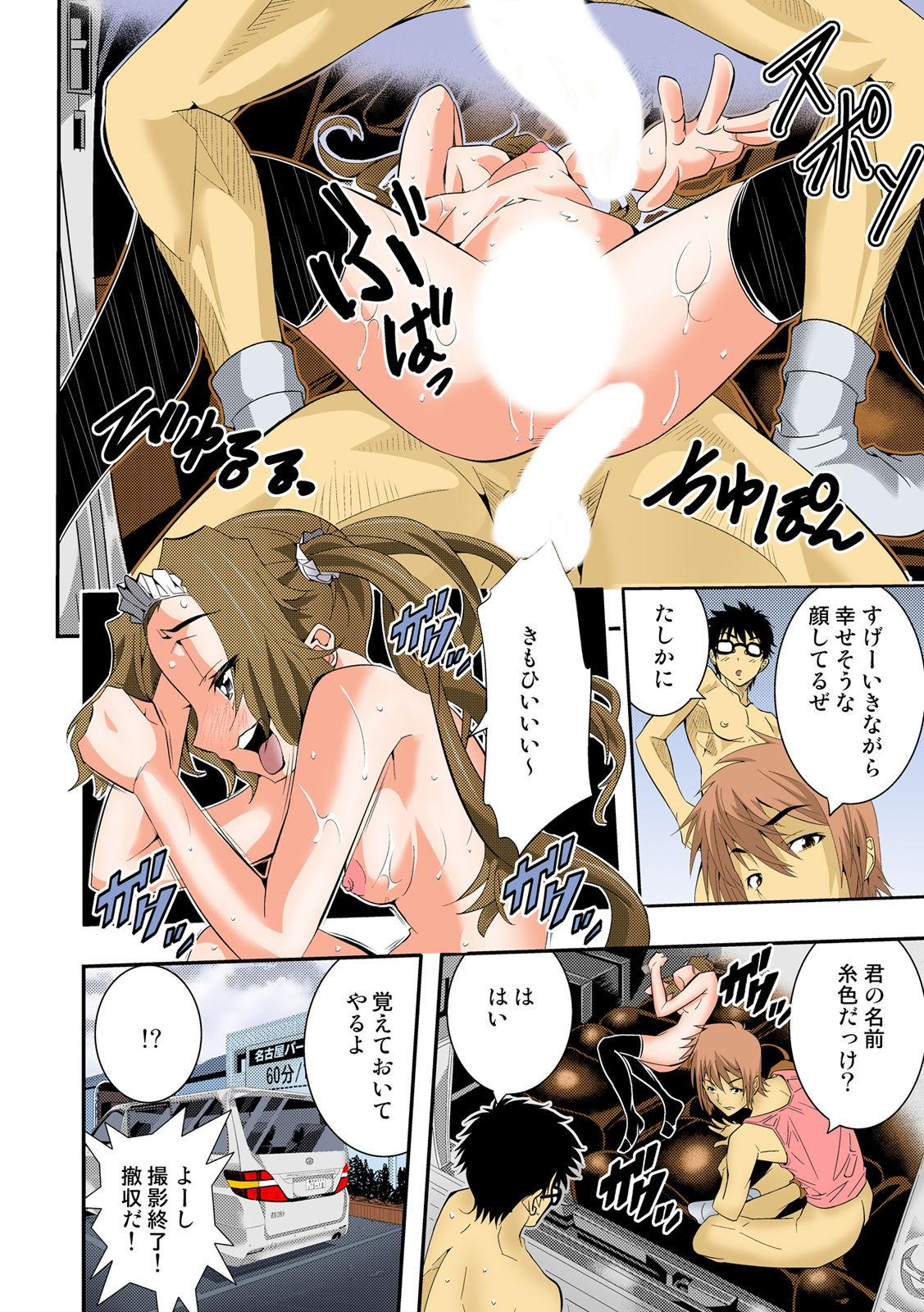 The King of Immortality 〜Get fucked up! The Star of the AV World!〜 【Full Color】 128
