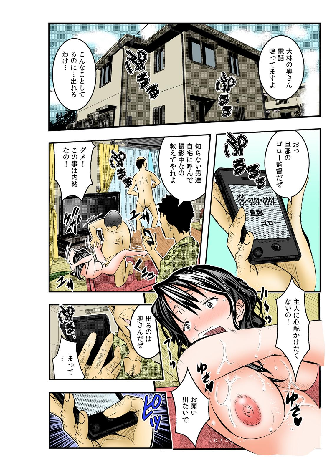 The King of Immortality 〜Get fucked up! The Star of the AV World!〜 【Full Color】 157