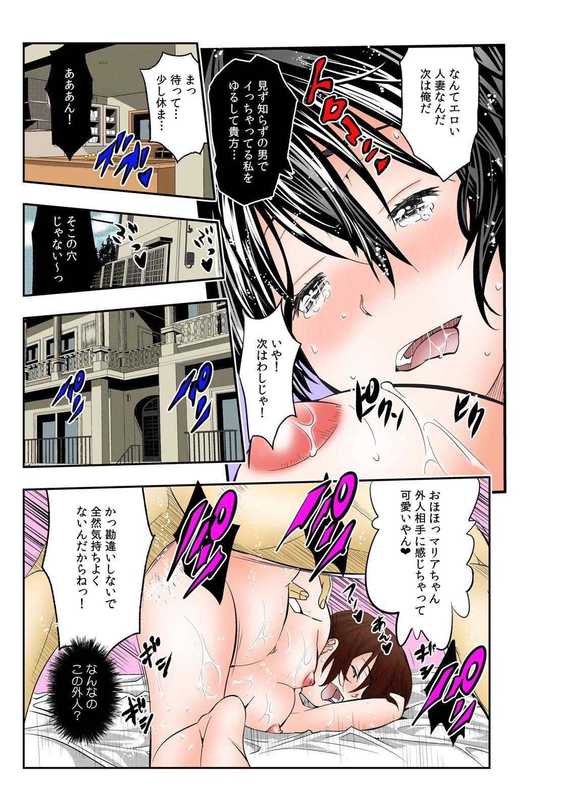The King of Immortality 〜Get fucked up! The Star of the AV World!〜 【Full Color】 160