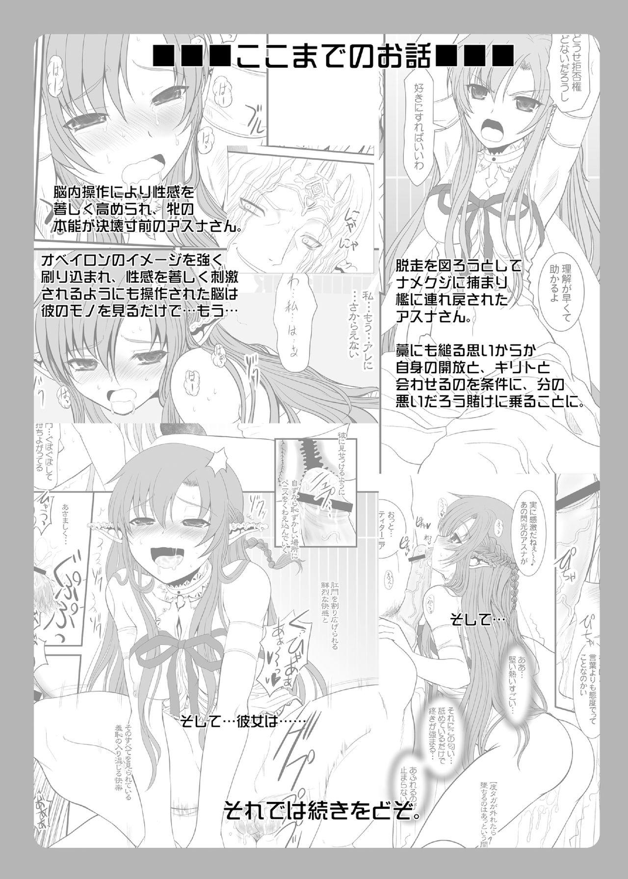 Slave Asuna On-Demand #002. PLEASURE SLAVE. 2