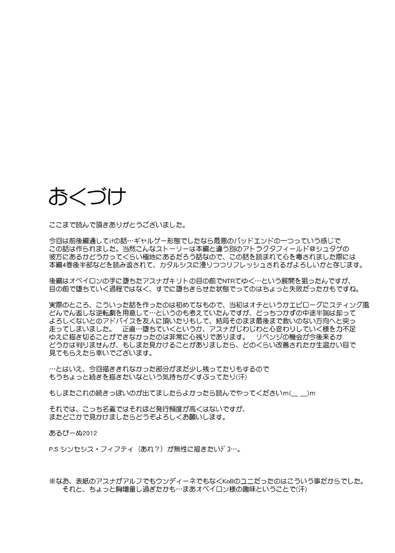 Slave Asuna On-Demand #002. PLEASURE SLAVE. 39