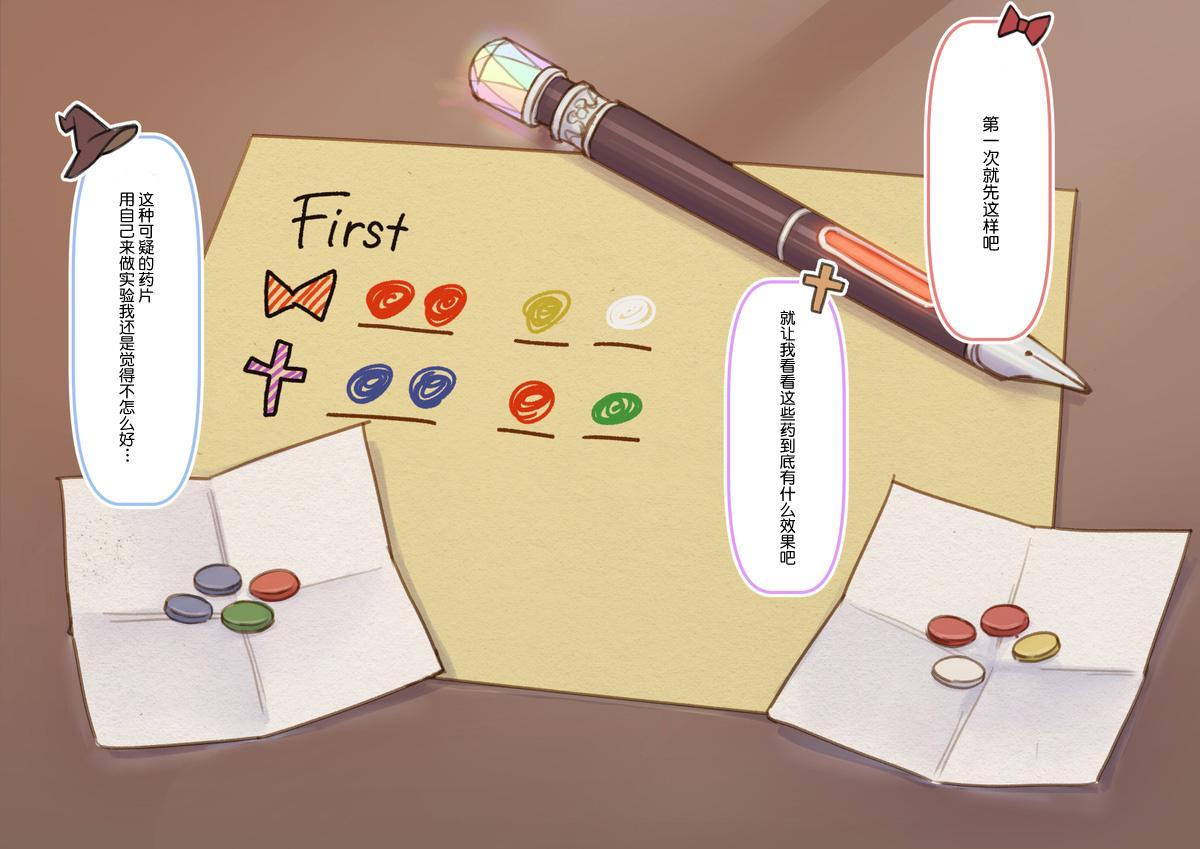 Enquete de Henshingo no Design ga Kawaru! 8