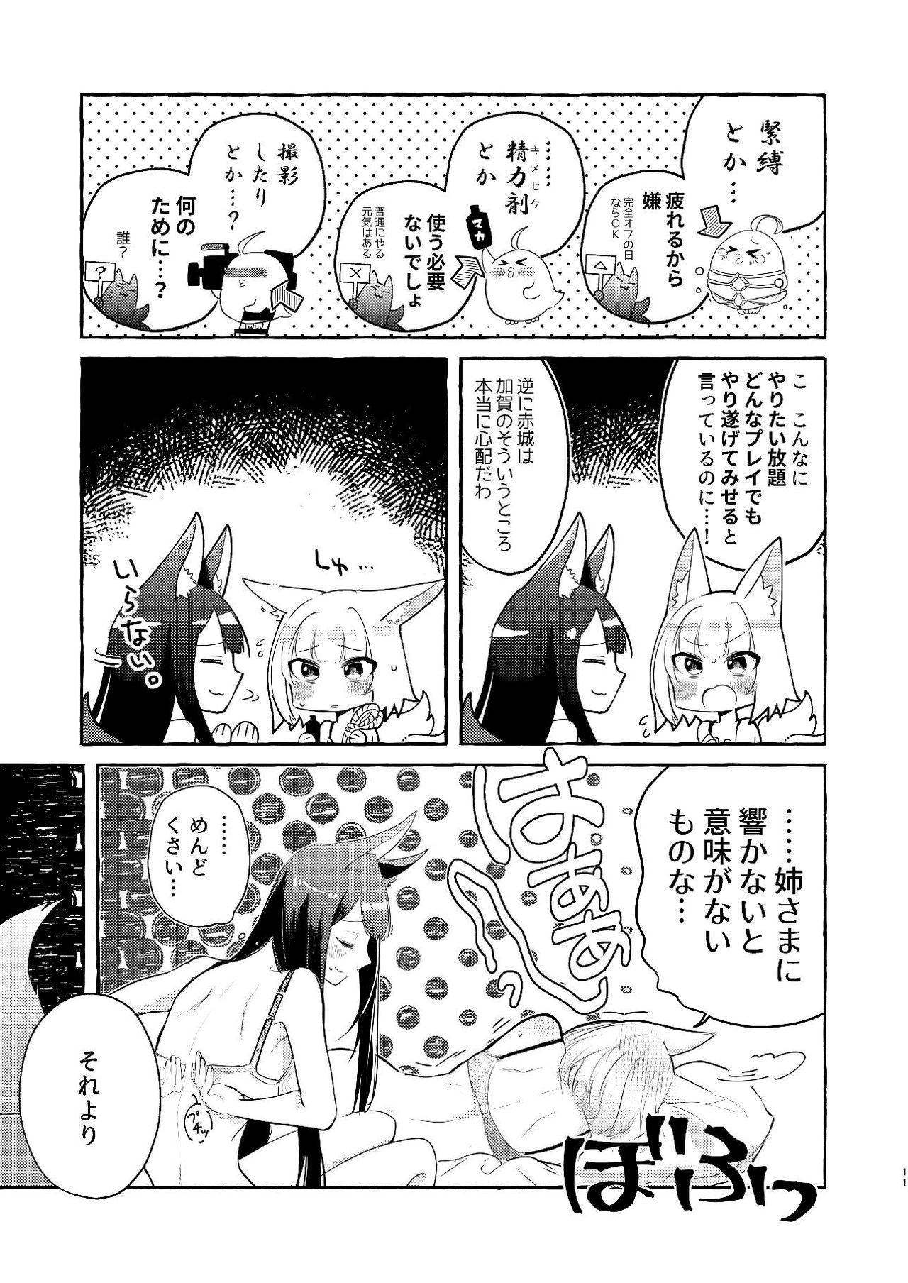 Oshi ga Oshi o Daita 9