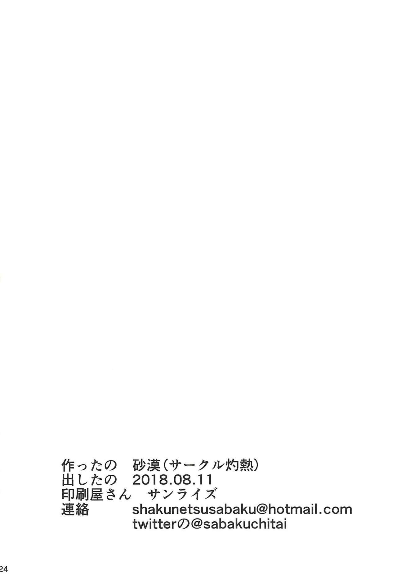 Bihin Sodoko | Equipment Sodoko 23