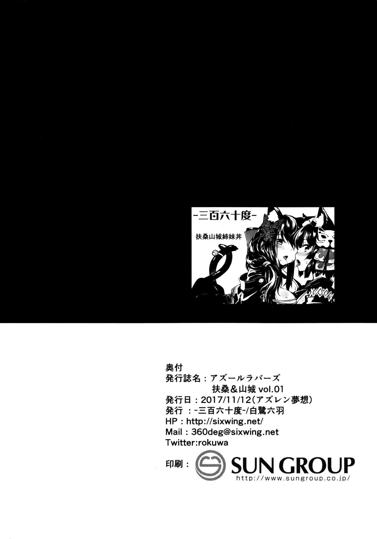Azur Lovers Fusou & Yamashiro vol. 01 21