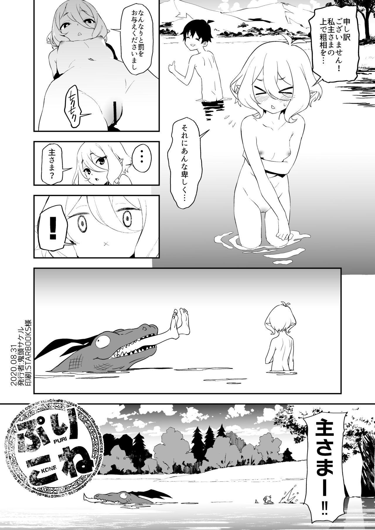 Kokkoro-chan no Torotoro Osouji 26