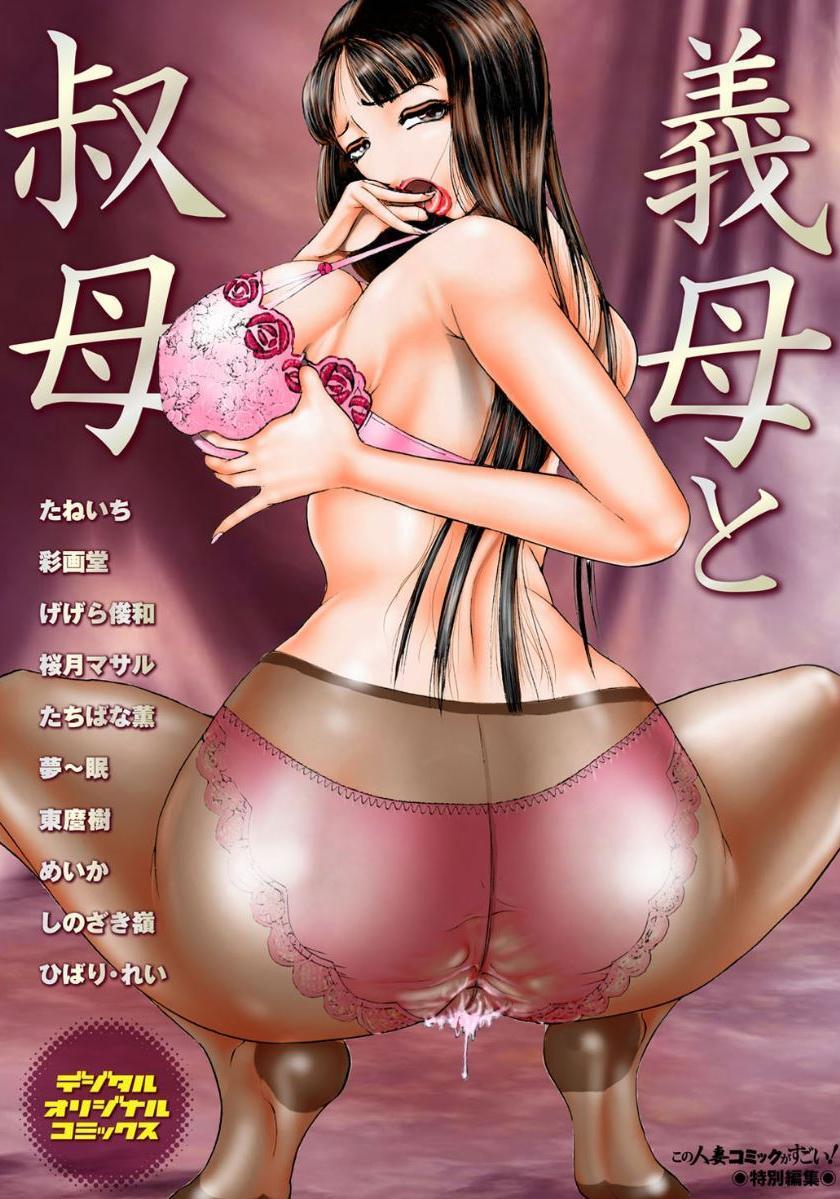 Gibo to Oba Kono Hitozuma Comic ga Sugoi! 0