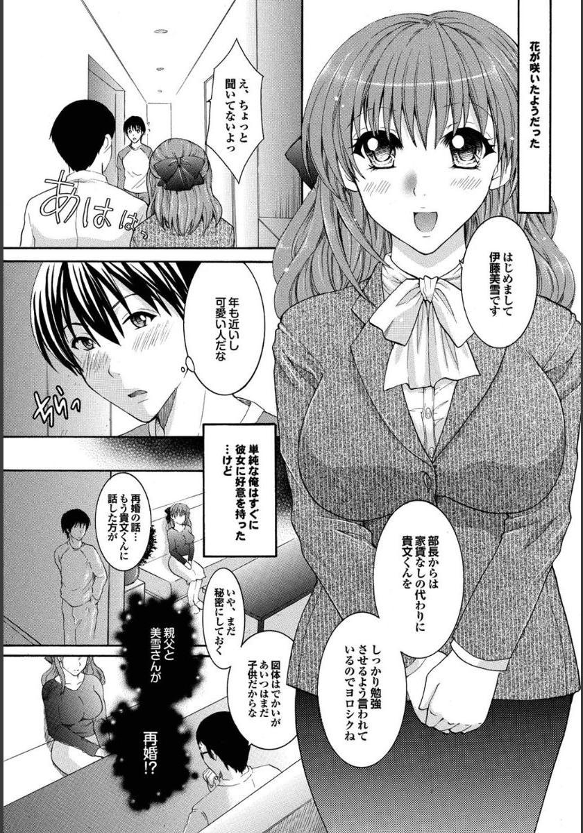 Gibo to Oba Kono Hitozuma Comic ga Sugoi! 110