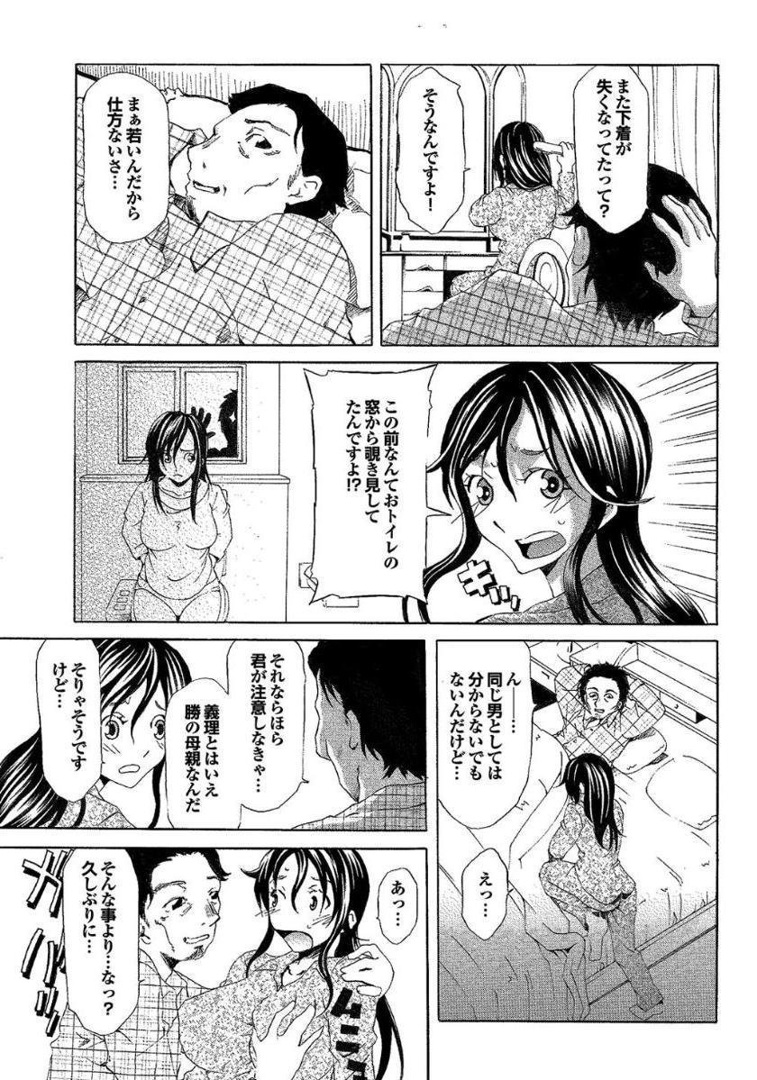 Gibo to Oba Kono Hitozuma Comic ga Sugoi! 128