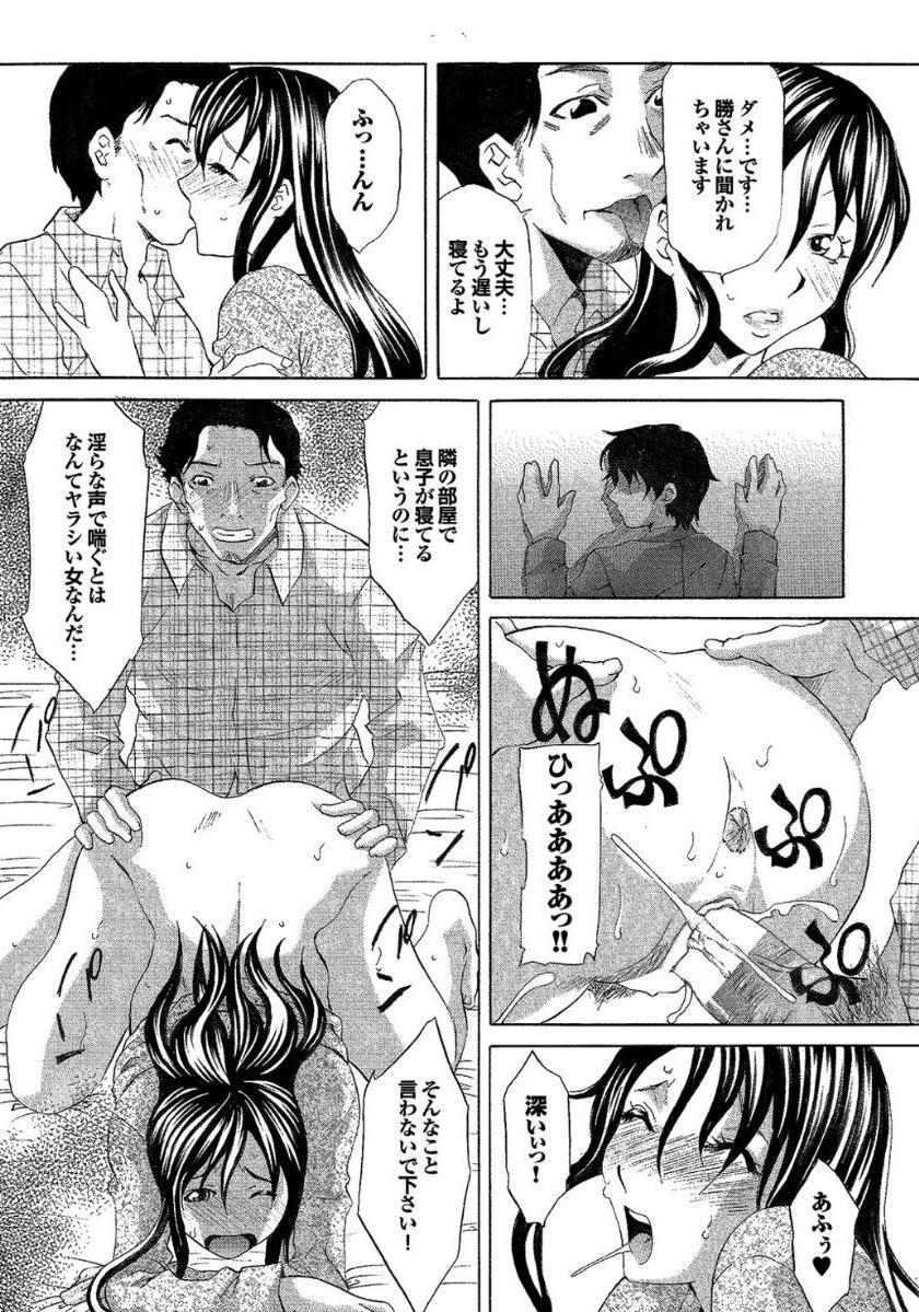 Gibo to Oba Kono Hitozuma Comic ga Sugoi! 129