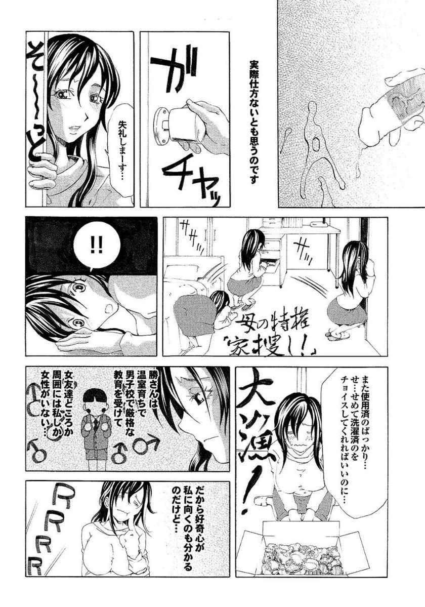 Gibo to Oba Kono Hitozuma Comic ga Sugoi! 131