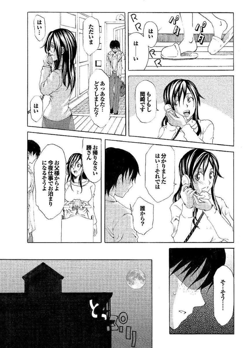 Gibo to Oba Kono Hitozuma Comic ga Sugoi! 132