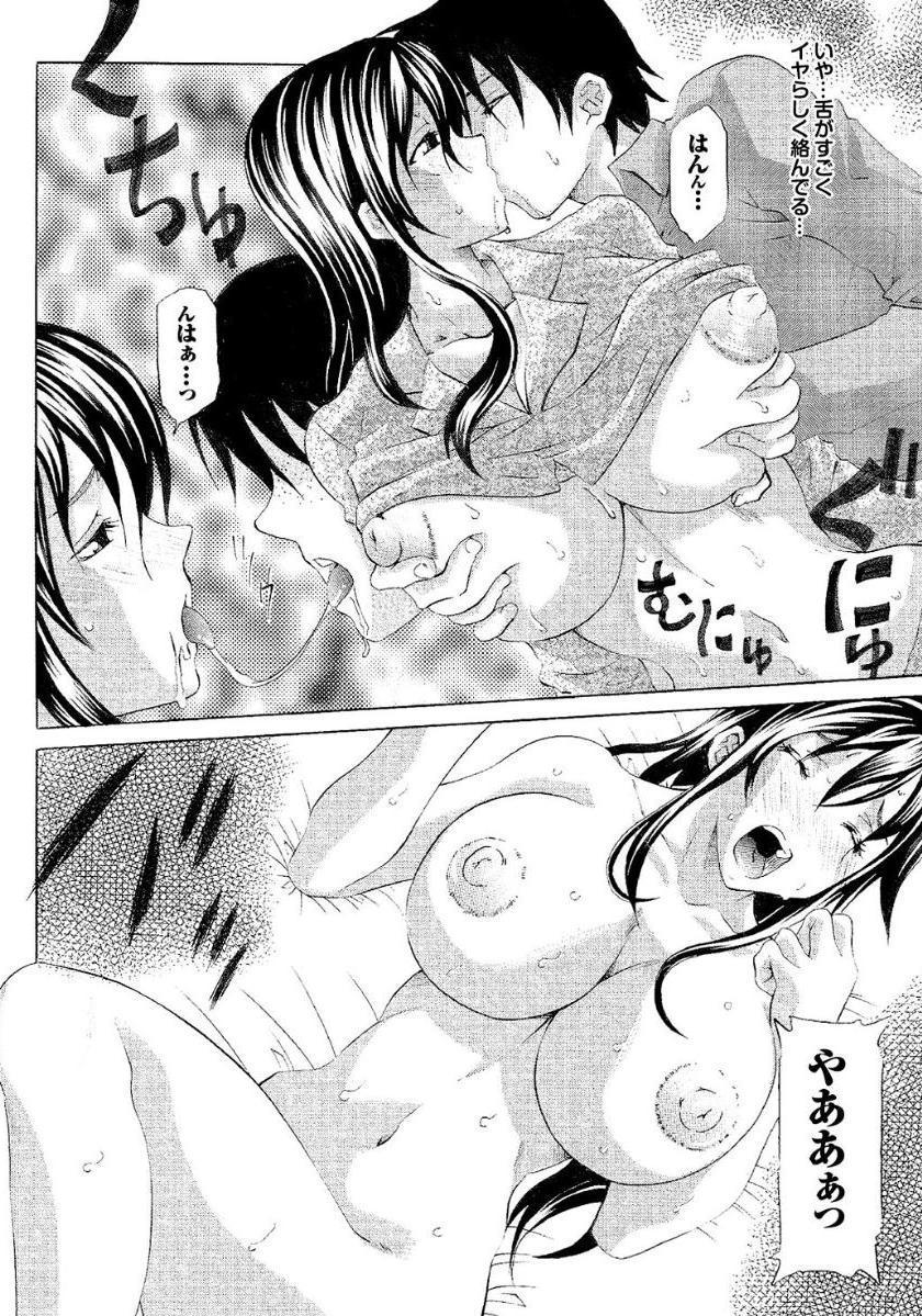 Gibo to Oba Kono Hitozuma Comic ga Sugoi! 137