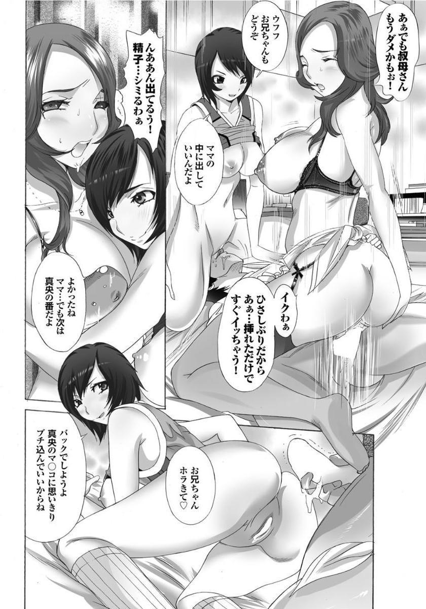 Gibo to Oba Kono Hitozuma Comic ga Sugoi! 161