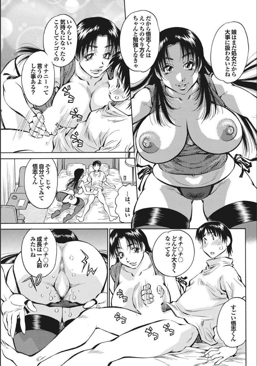 Gibo to Oba Kono Hitozuma Comic ga Sugoi! 170