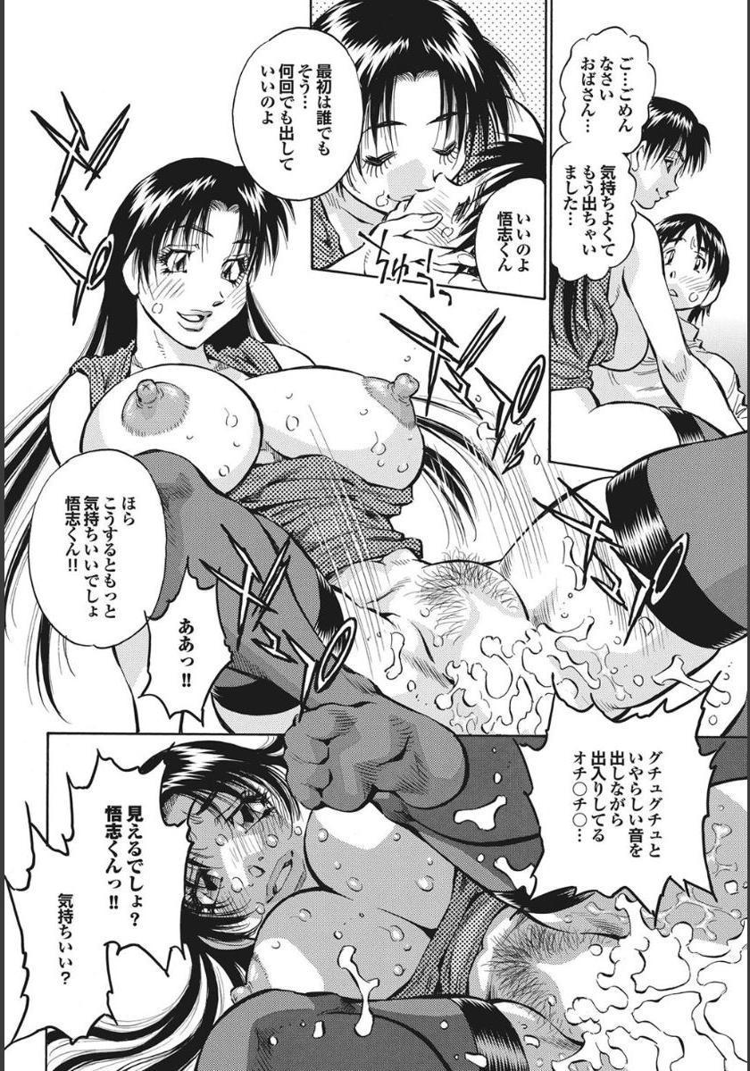 Gibo to Oba Kono Hitozuma Comic ga Sugoi! 177