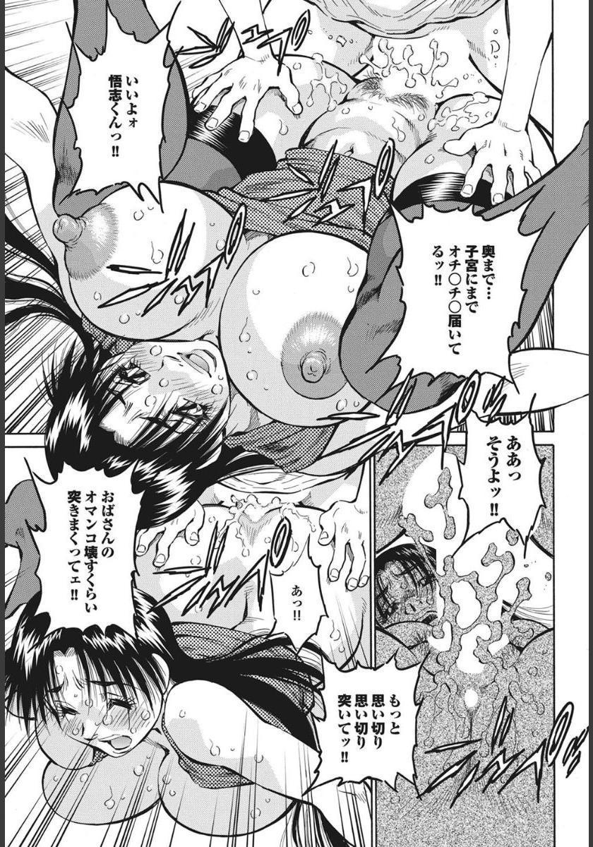 Gibo to Oba Kono Hitozuma Comic ga Sugoi! 180