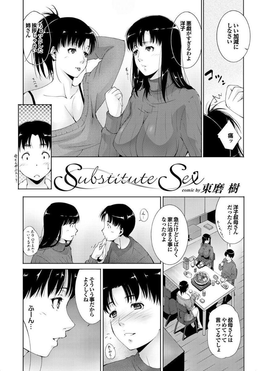 Gibo to Oba Kono Hitozuma Comic ga Sugoi! 185