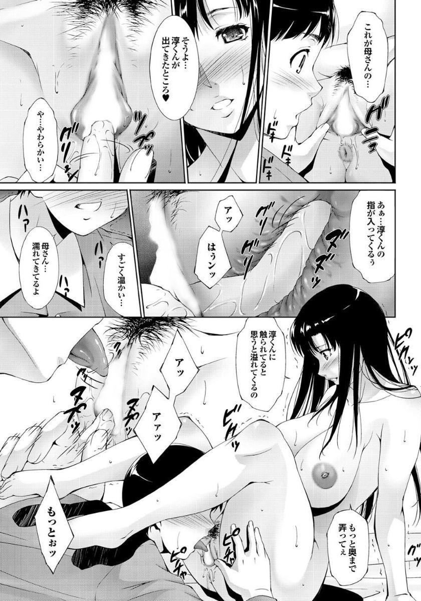 Gibo to Oba Kono Hitozuma Comic ga Sugoi! 194