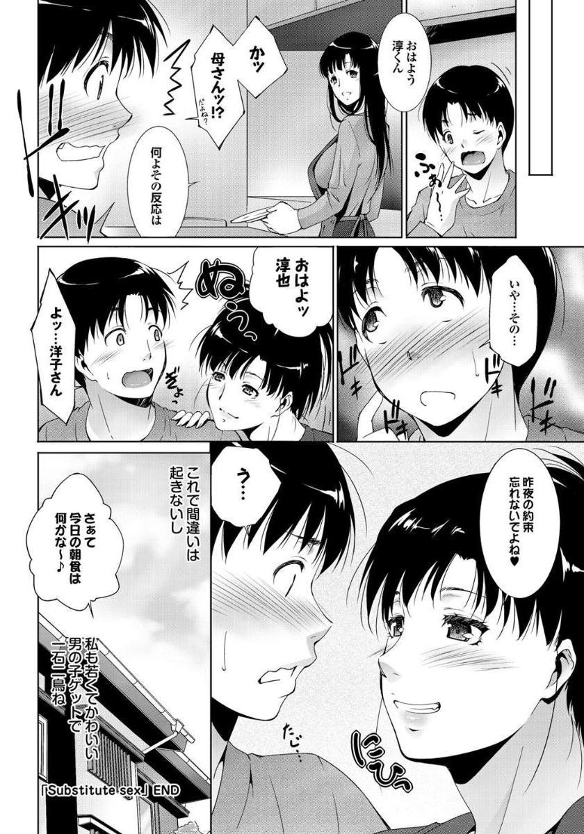 Gibo to Oba Kono Hitozuma Comic ga Sugoi! 201