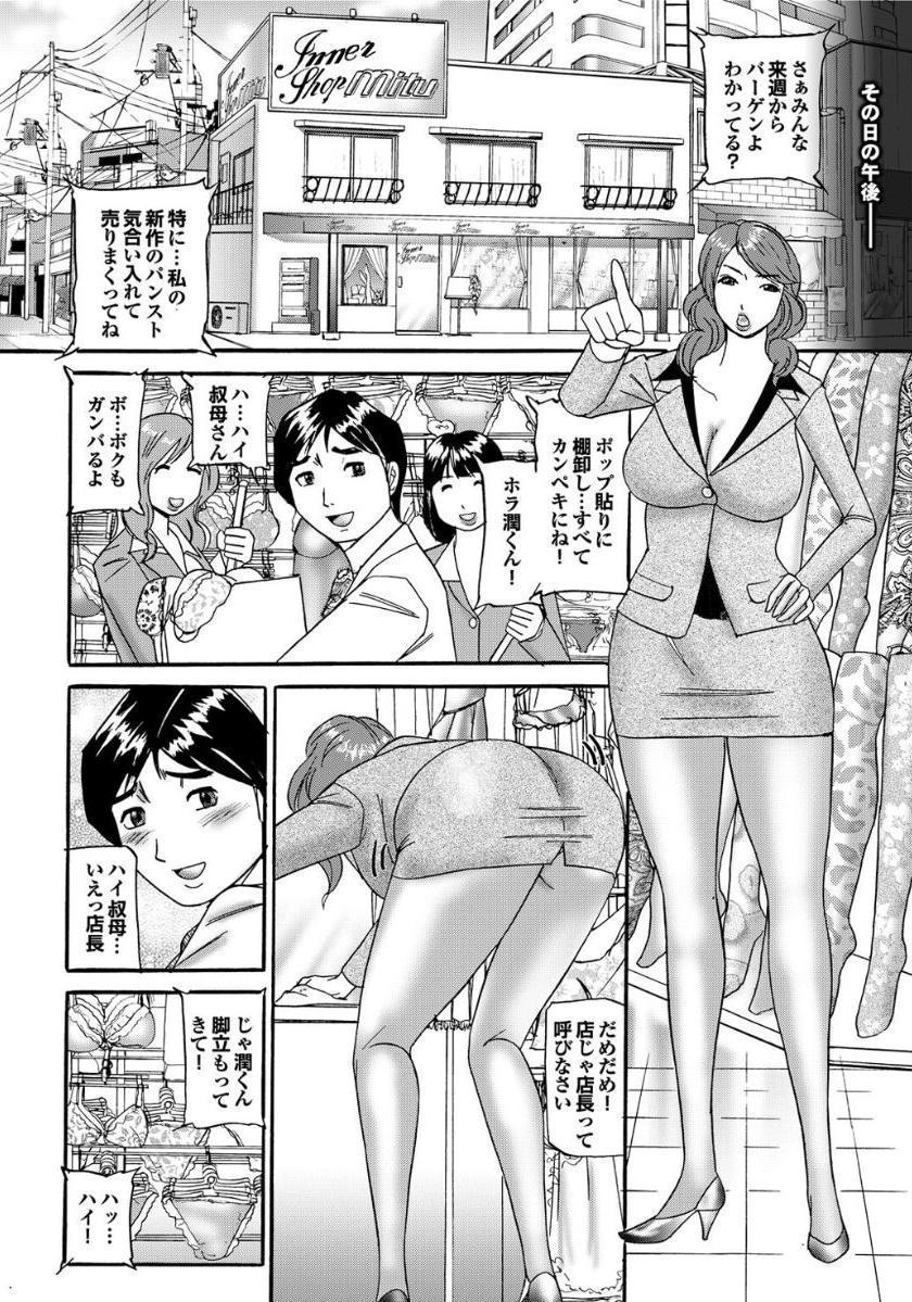 Gibo to Oba Kono Hitozuma Comic ga Sugoi! 205