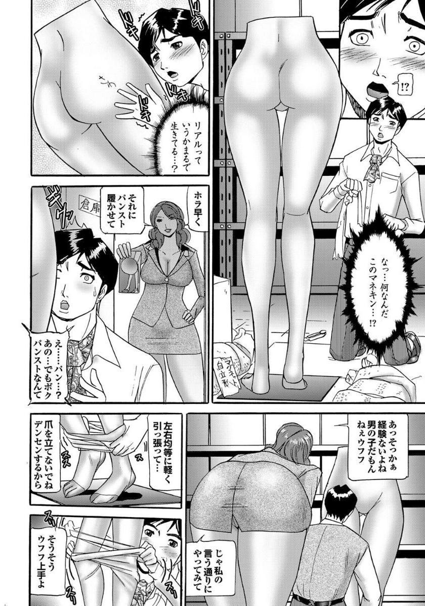 Gibo to Oba Kono Hitozuma Comic ga Sugoi! 207