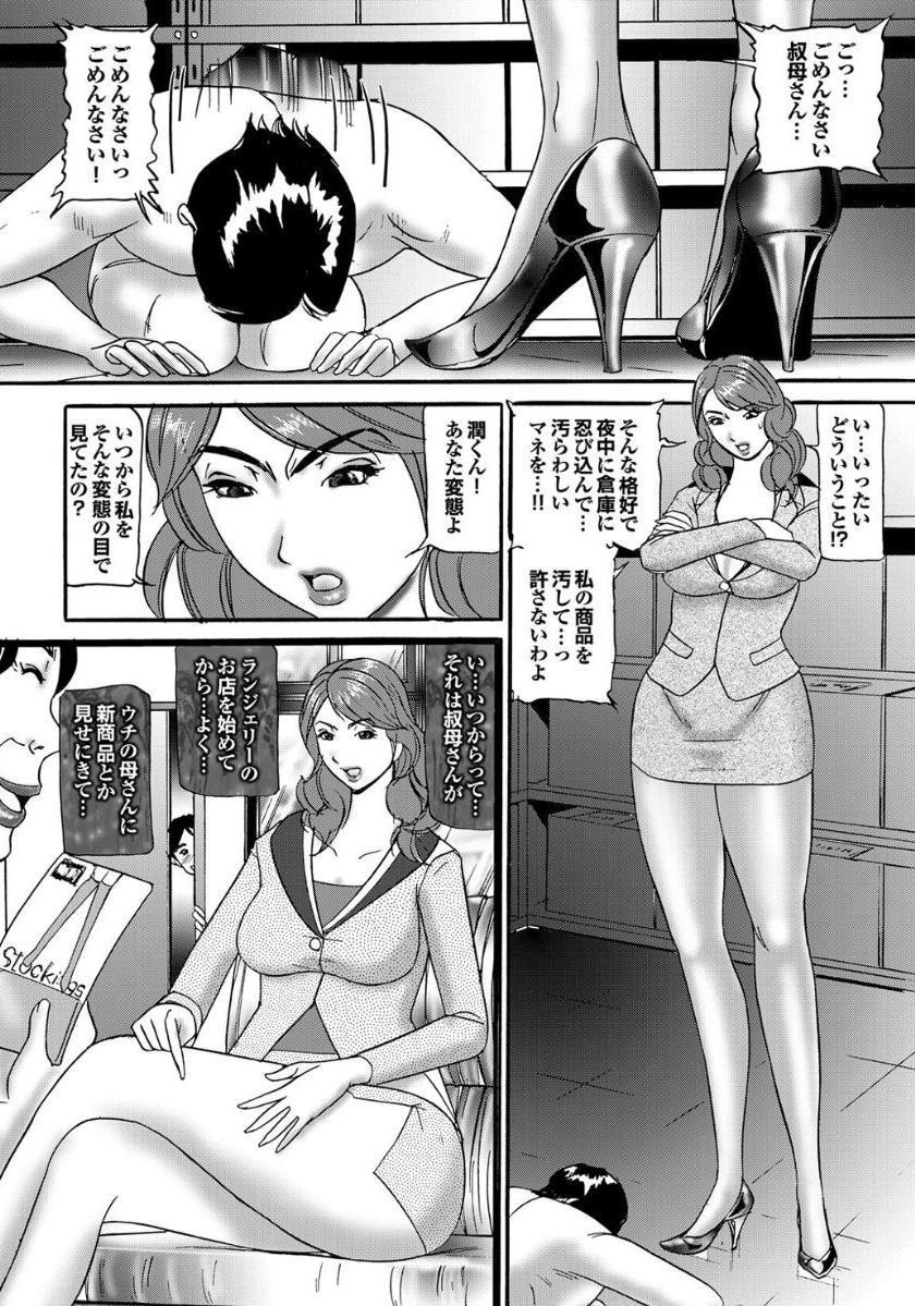 Gibo to Oba Kono Hitozuma Comic ga Sugoi! 209