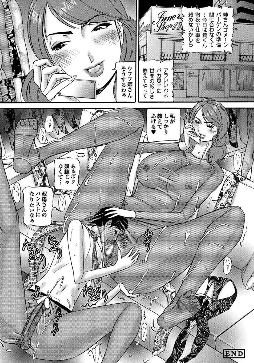 Gibo to Oba Kono Hitozuma Comic ga Sugoi! 217